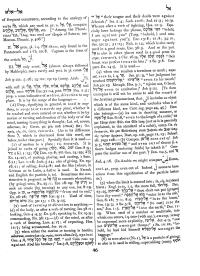 Preposição el, segundo o dicionário de Gesenius