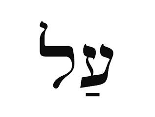 Preposição hebraica `al